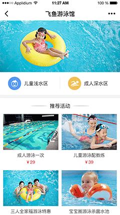 飛魚游泳館