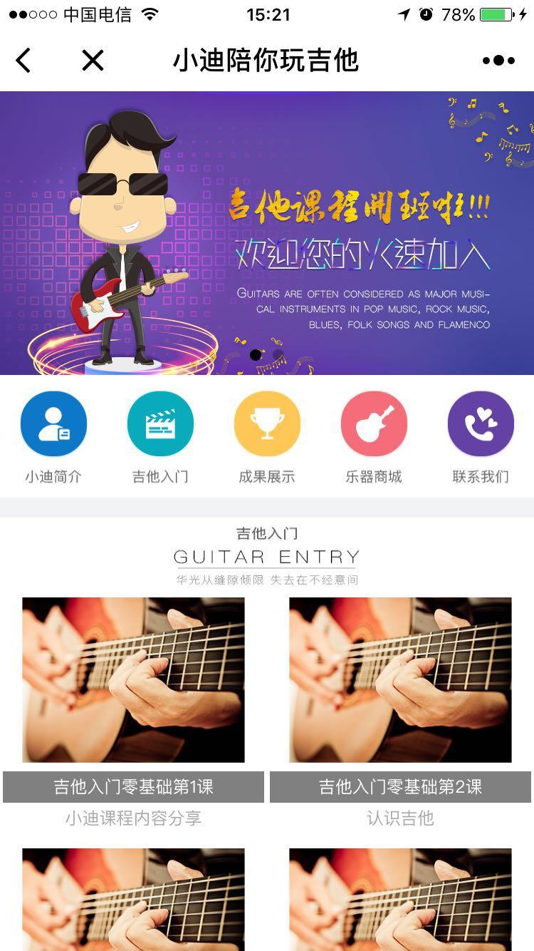 小迪陪你玩吉他